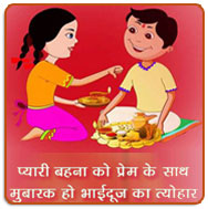 Bhai dooj messages bhai dooj sms wishes bhai dooj messages and sms m4hsunfo